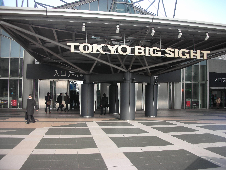 도쿄빅사이트.JPG